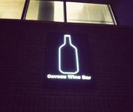 Caveau Wine Bar