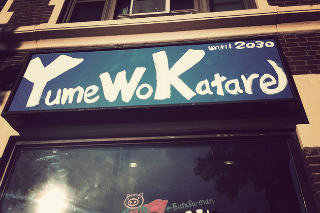 Yume Wo Katare